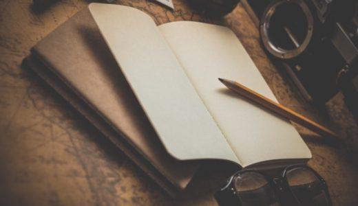 書くことでブレない軸を作る