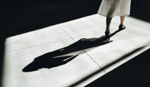 内なる影との関係が人生の質を決めている